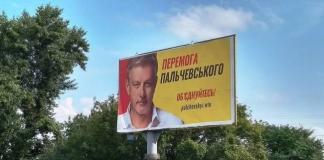 перемога Пальчевського