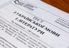 Отмена ВНО по украинской литературе недопустима