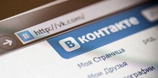 """""""Вконтакте"""""""
