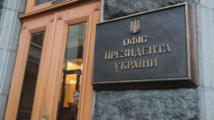 Офис президента