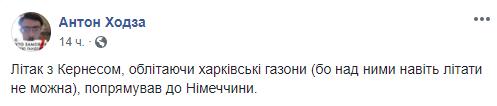 Нахозяйничал. Украинцы осудили Кернеса, сбежавшего на лечение в Германию