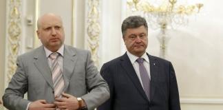 Порошенко и Турчинов