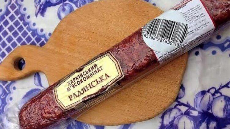 Радянська