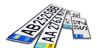 автомобільні знаки України