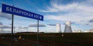 Первая в Белоруссии АЭС