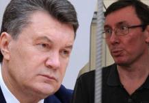 Янукович Луценко