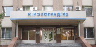 Кіровоградгаз