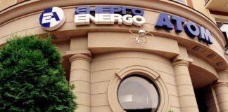 НАЕК «Енергоатом»