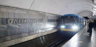 метро локдаун