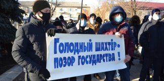 В Донецкой области из-за долгов протестуют шахтёры
