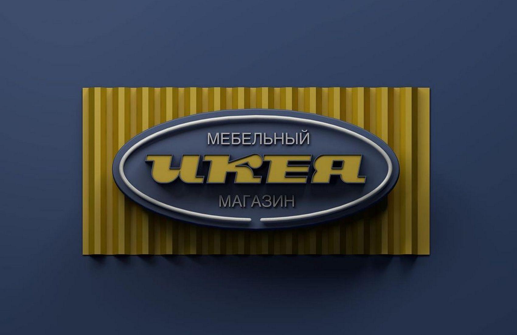 В Украине адаптировали логотипы IKEA, Tinder и Netflix под вывески времён СССР