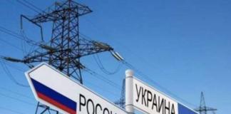 імпорт електроенергії в україну з росії