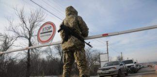 КПВВ на Донбасі