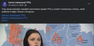 РПЦвУ