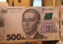 500 грн фальшифі