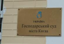 Господарський суд міста Києва