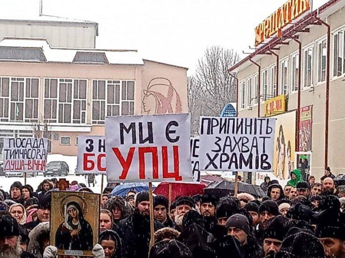 Путин УПЦ МП