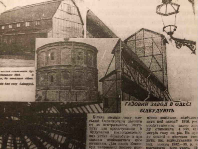 Ігор Учитель: Перший в Одесі газовий завод будували на Пересипу у самого моря ще в 19-му столітті